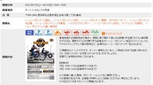 【ハーレー試乗・展示】ポートメッセなごや3号館(愛知県名古屋市)9月15日・16日